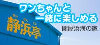 関屋浜海の家-静浜亭